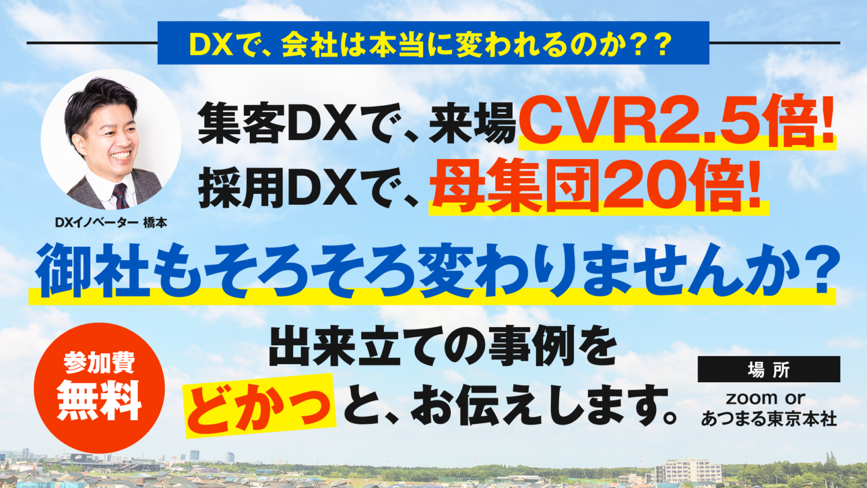 【住宅業界向け】2022年に、住宅会社が100%成長するために、知っておきたいDX戦略集客DX、たった半年で新規来場数2倍!採用DX、学生母集団20倍!