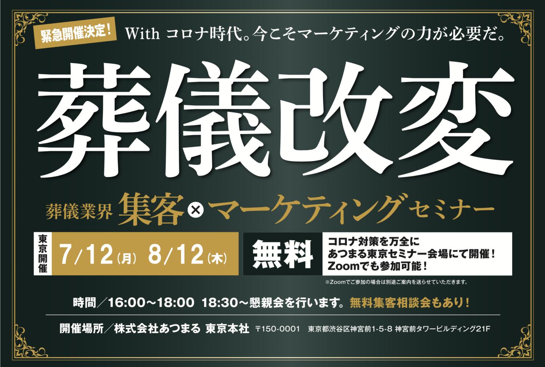 葬儀改変 集客×マーケティングセミナー