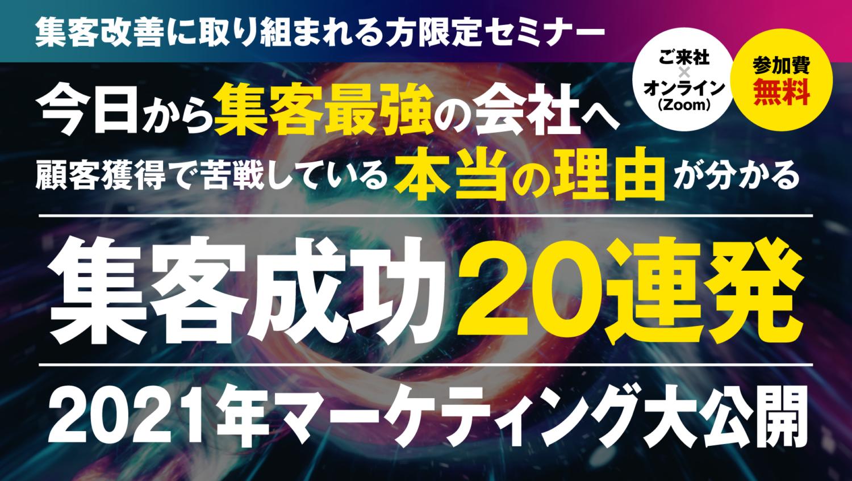 集客成功20連発2021年マーケティング大公開セミナー