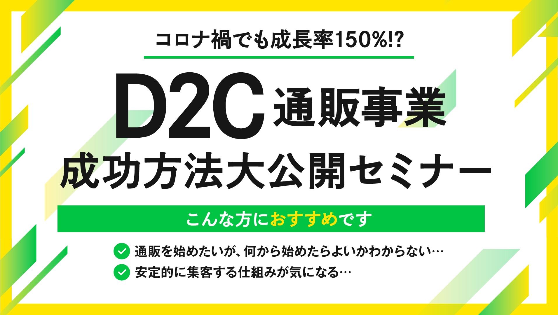 コロナ禍でも成長率150%⁉︎ D2C通販事業成功方法大公開セミナー