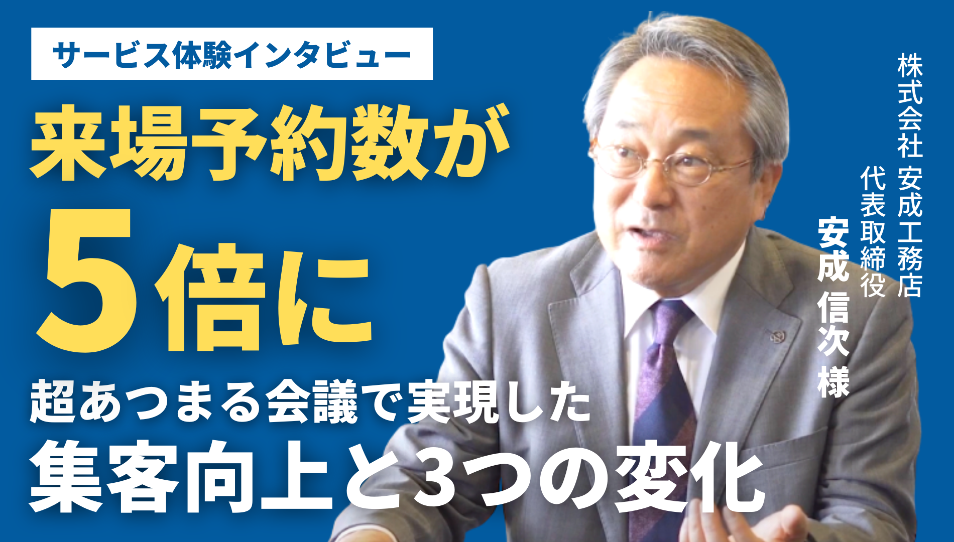 【サービス体験インタビュー】安成工務店様
